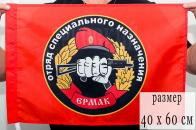 Флаг Спецназа ВВ 19 ОСН Ермак 40х60 см