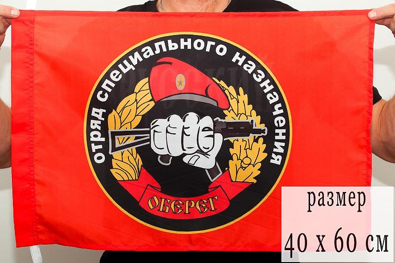Флаг Спецназа ВВ 23 ОСН Оберег (Мечел) 40х60 см