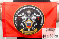 """Флаг Спецназа ВВ """"25 ОСН Меркурий"""" 40х60 см"""
