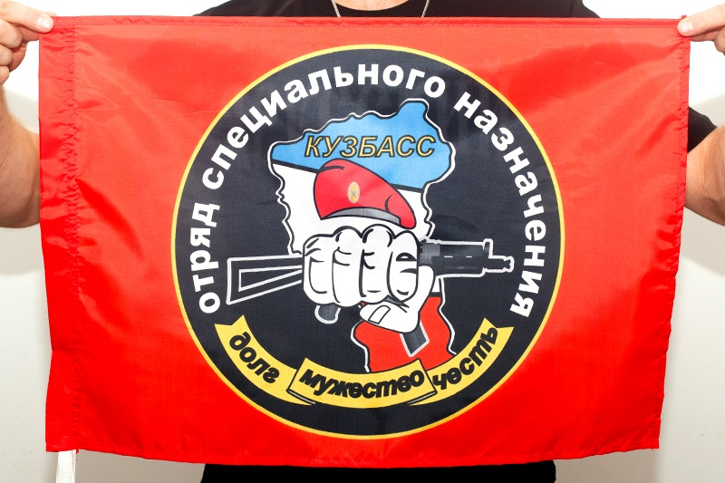 Двухсторонний флаг «27 отряд Спецназа ВВ Кузбасс»