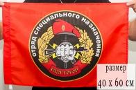 Флаг Спецназа ВВ 30 ОСН Святогор
