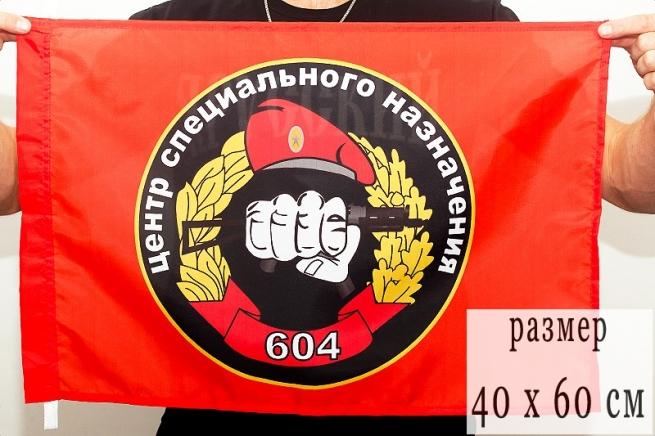 """Флаг Спецназа ВВ """"604 ЦСН"""" 40х60 см"""