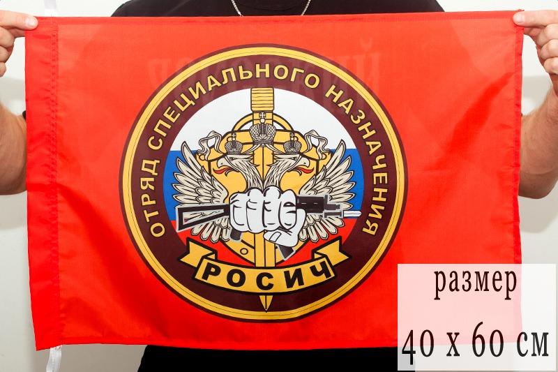 "Флаг Спецназа ВВ ""7 ОСН Росич"" 40х60 см"