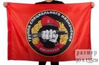 """Флаг Спецназа ВВ """"Группа специального назначения Росомаха"""""""