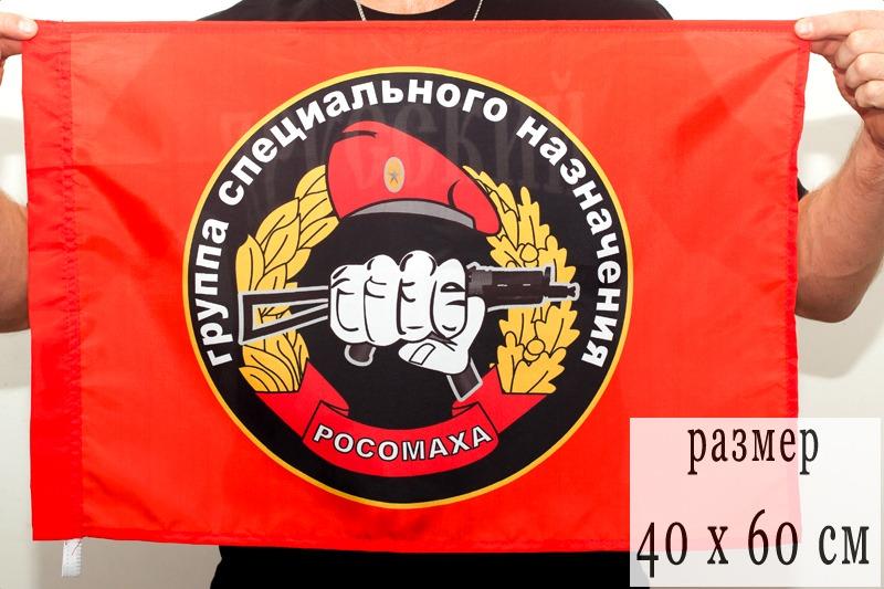 Двухсторонний флаг «Группа Спецназа ВВ Росомаха»