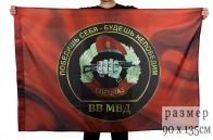 Флаг Спецназа ВВ МВД