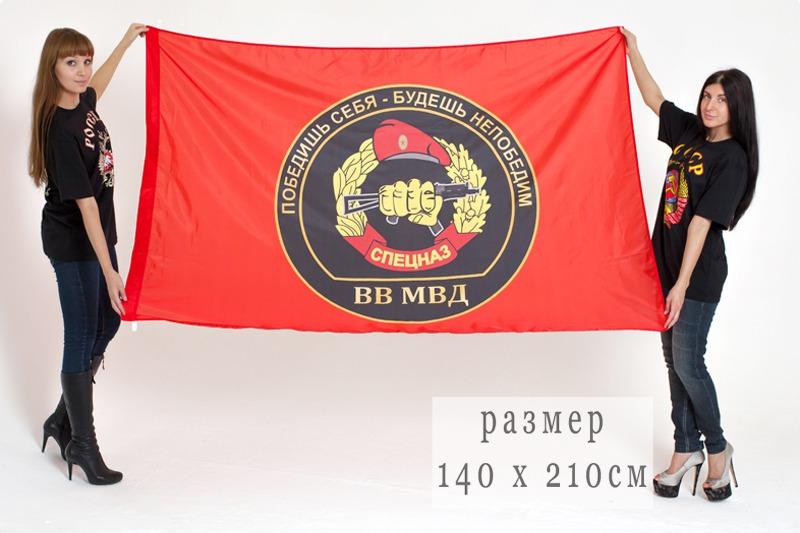 """Флаг спецназа ВВ """"Победишь себя - будешь непобедим"""" 140х210"""