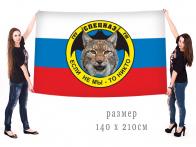 Флаг Спецназа ГРУ Рысь