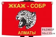 Флаг специального отряда быстрого реагирования МВД Казахстана