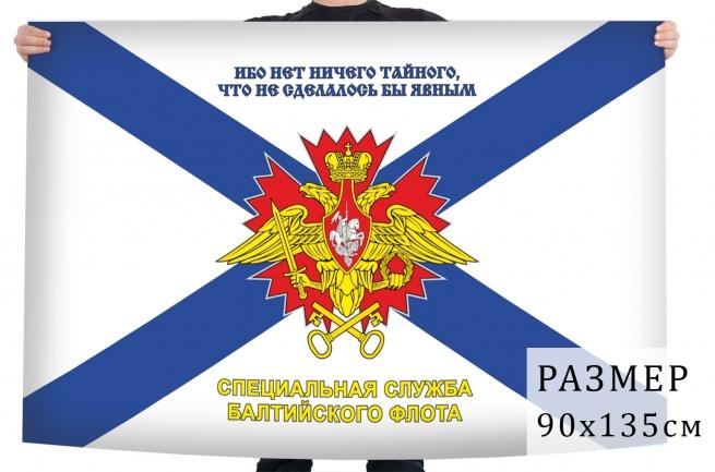 Флаг специальной службы Балтийского флота