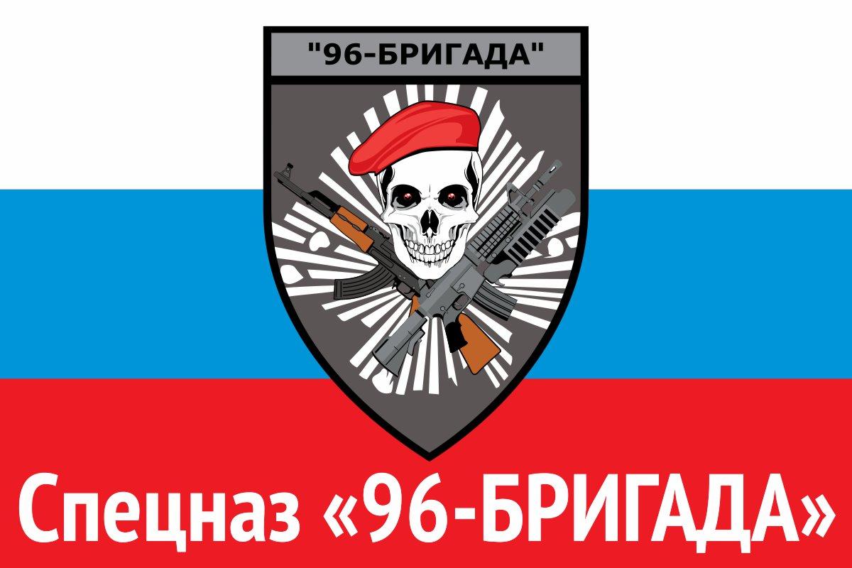 Флаг Спецназ «96-БРИГАДА»