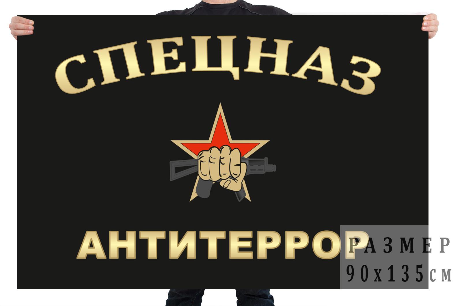 Флаг «Спецназ. Антитеррор»