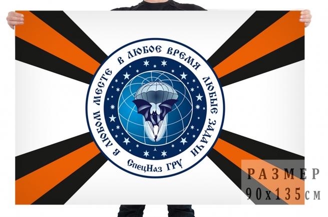 Флаг Спецназа ГРУ с девизом