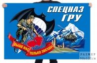 Флаг Спецназ ГРУ с девизом