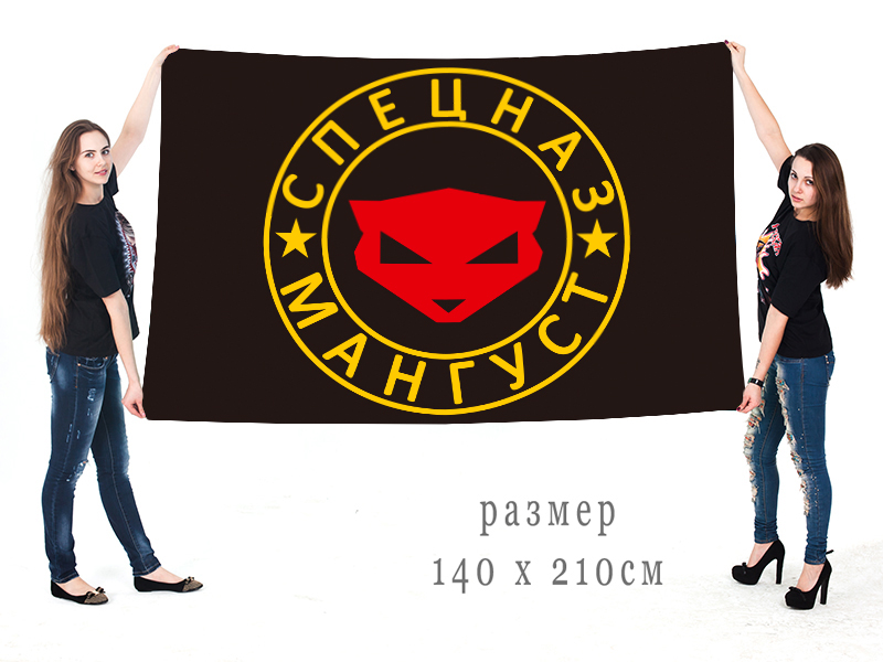 Купить с доставкой флаг «Спецназ Мангуст» ФСИН