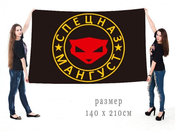 Флаг Спецназ Мангуст ФСИН