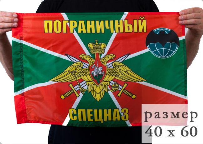 Флаг «Спецназ пограничный» 40x60 см