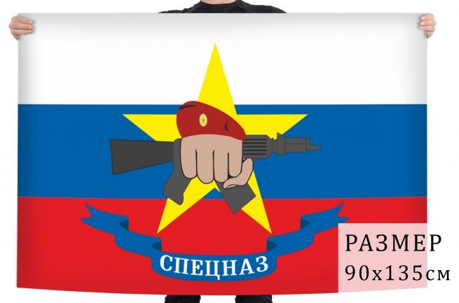 """Флаг """"Спецназ Росгвардии"""""""