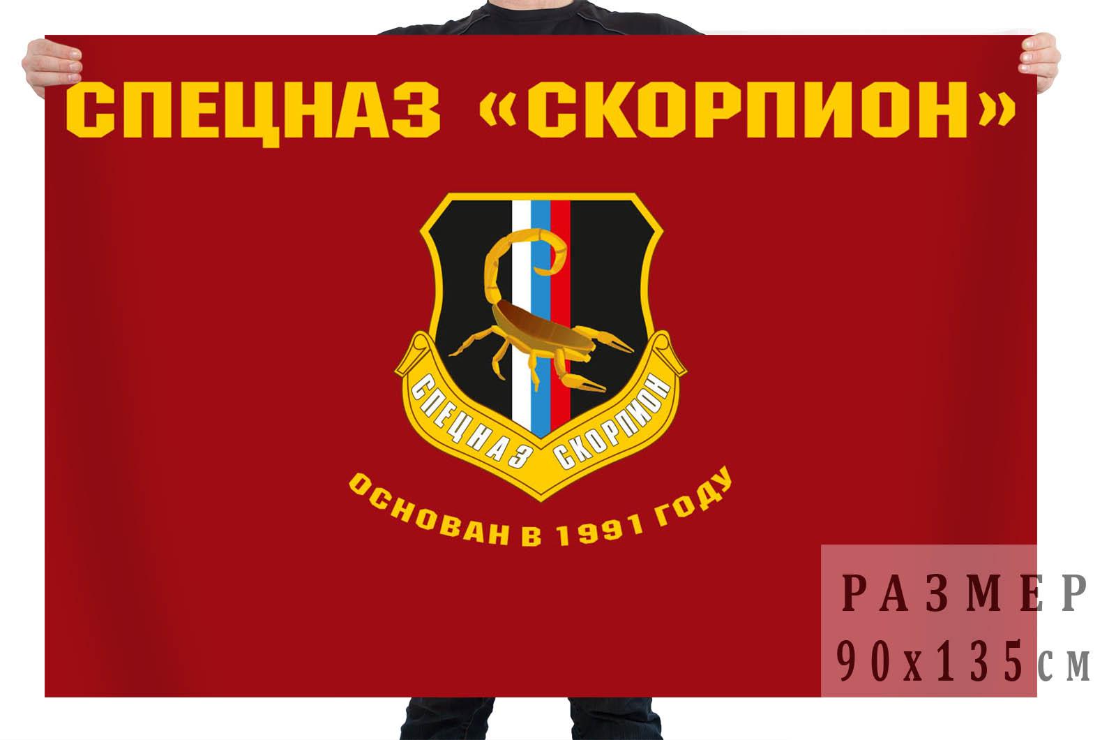 Купить в интернет магазине флаг «Спецназ Скорпион»