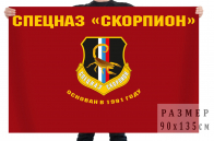Флаг Спецназ Скорпион