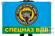 Флаг «Спецназ ВДВ» 45 гв. ОП специального назначения