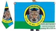 Двухсторонний флаг Спецназ ВДВ Рысь