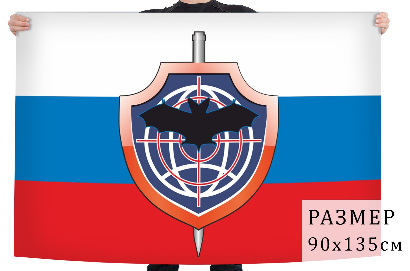 Флаг Спецназ Военной разведки