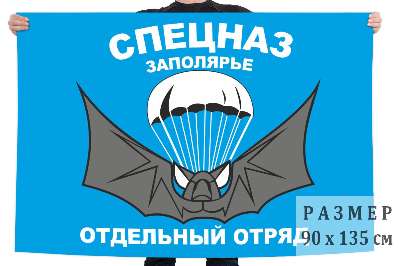 """Флаг """"Спецназ Заполярья"""""""