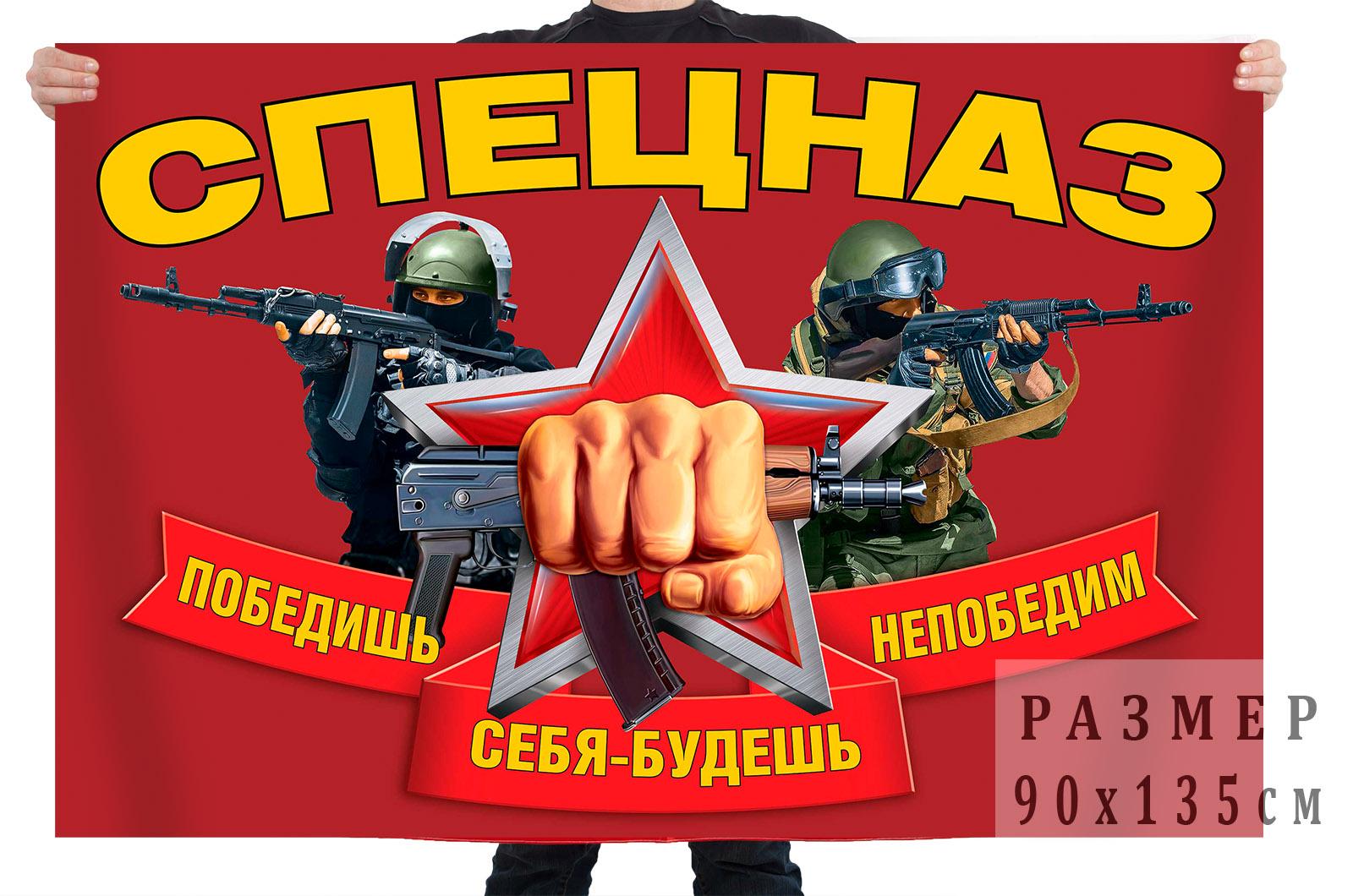 Флаг Спецназ