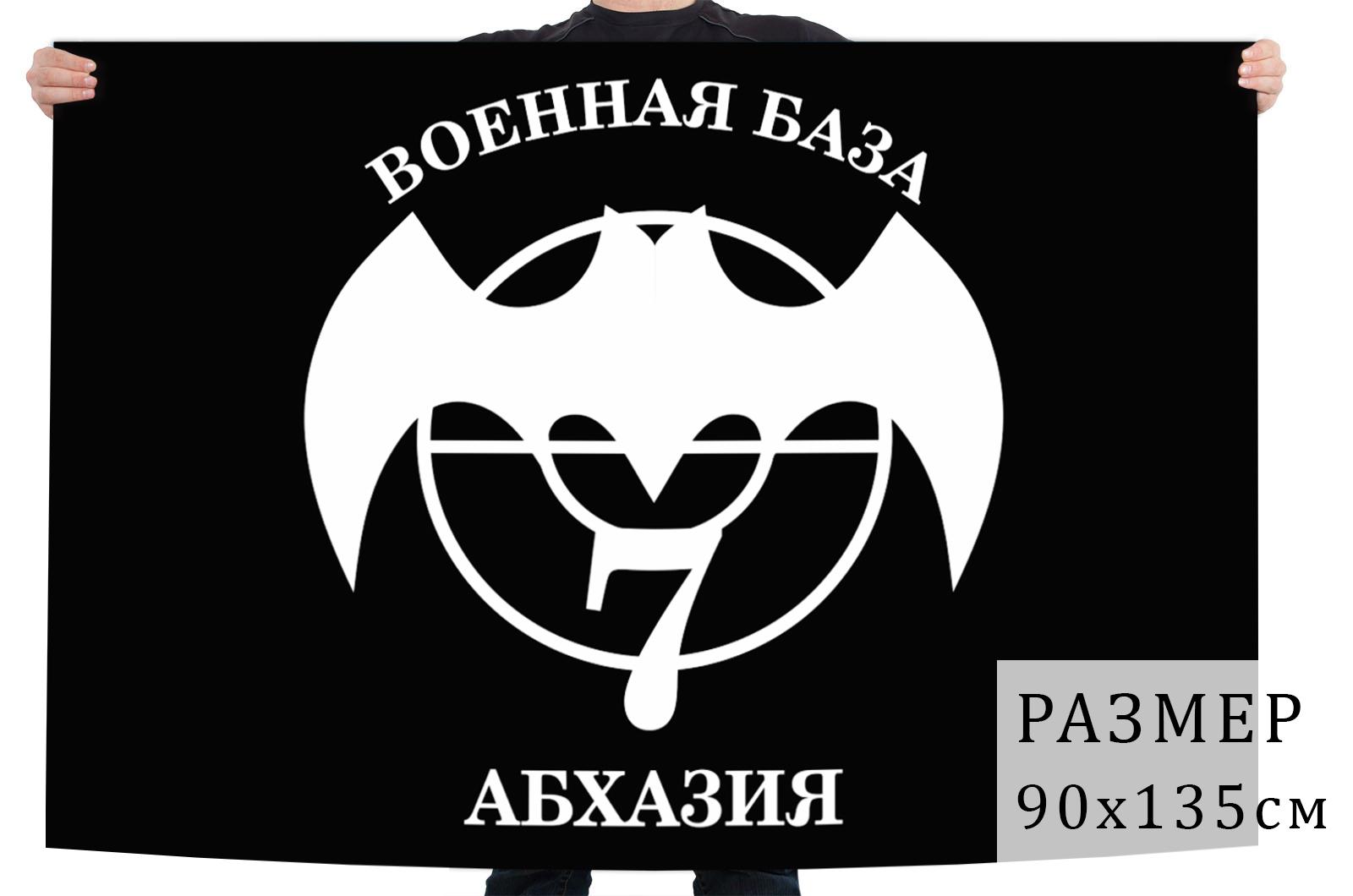Флаг Спецназа 7 Военная база. Абхазия