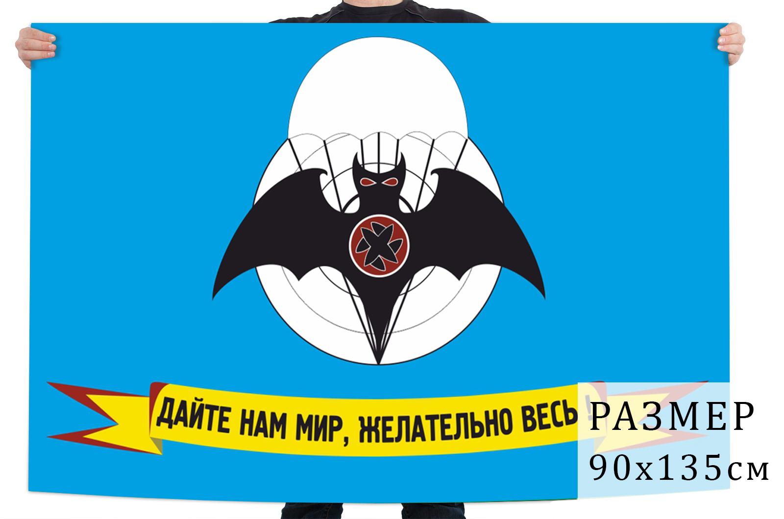 Флаг спецназа Главного Разведовательного Управления с девизом