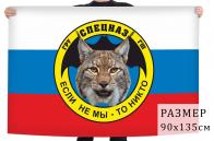 Флаг Спецназа ГРУ ГШ Рысь