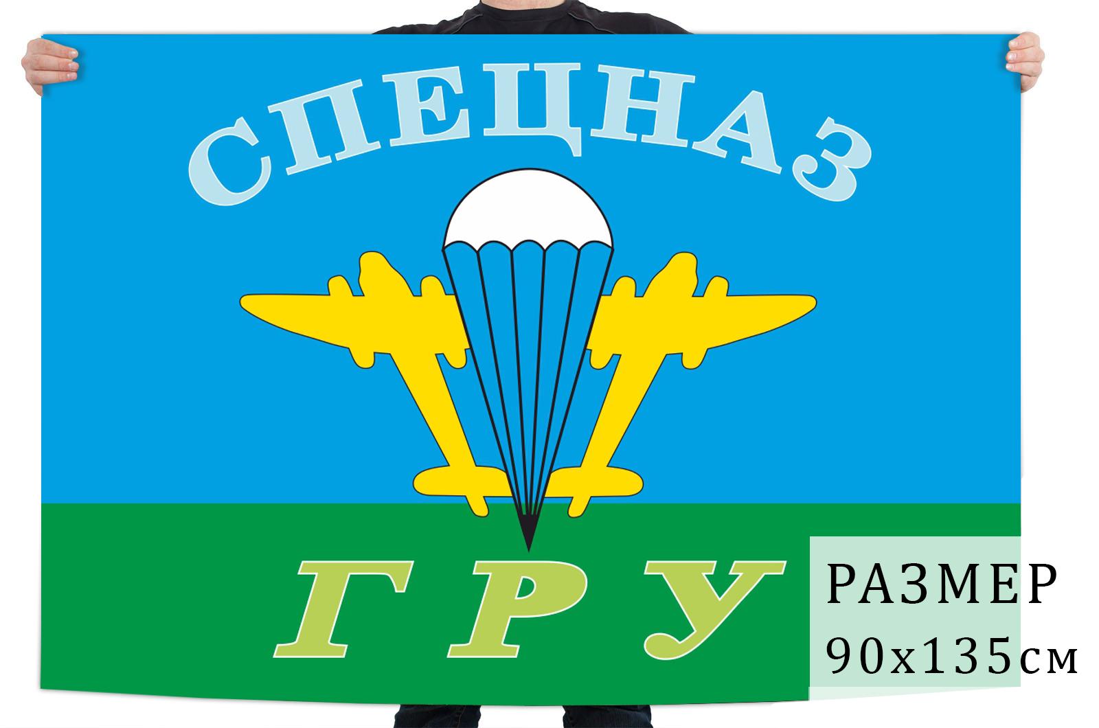 Флаг Спецназа ГРУ и ВДВ