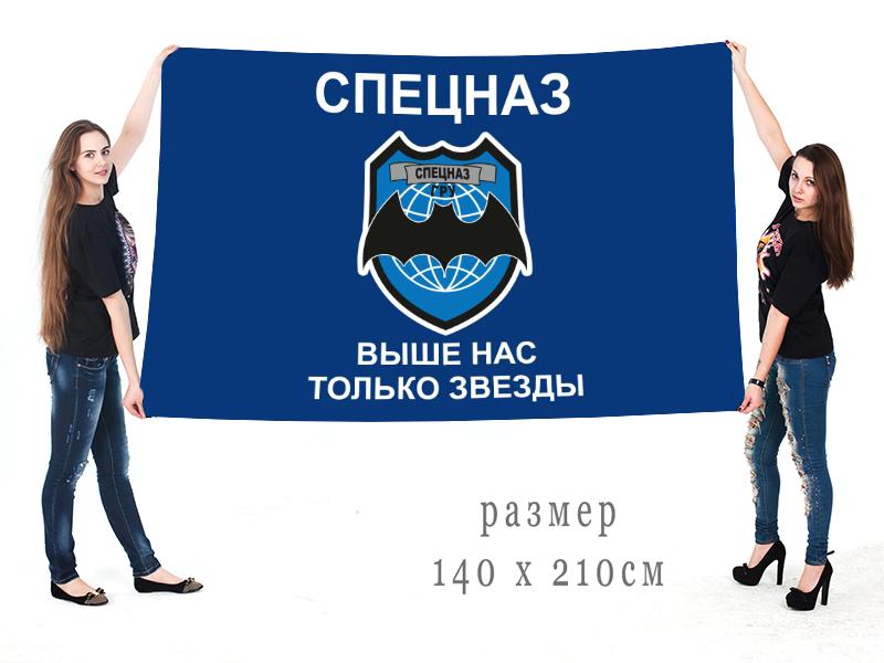 """Флаг Спецназа ГРУ с девизом """"Выше нас только звёзды"""""""