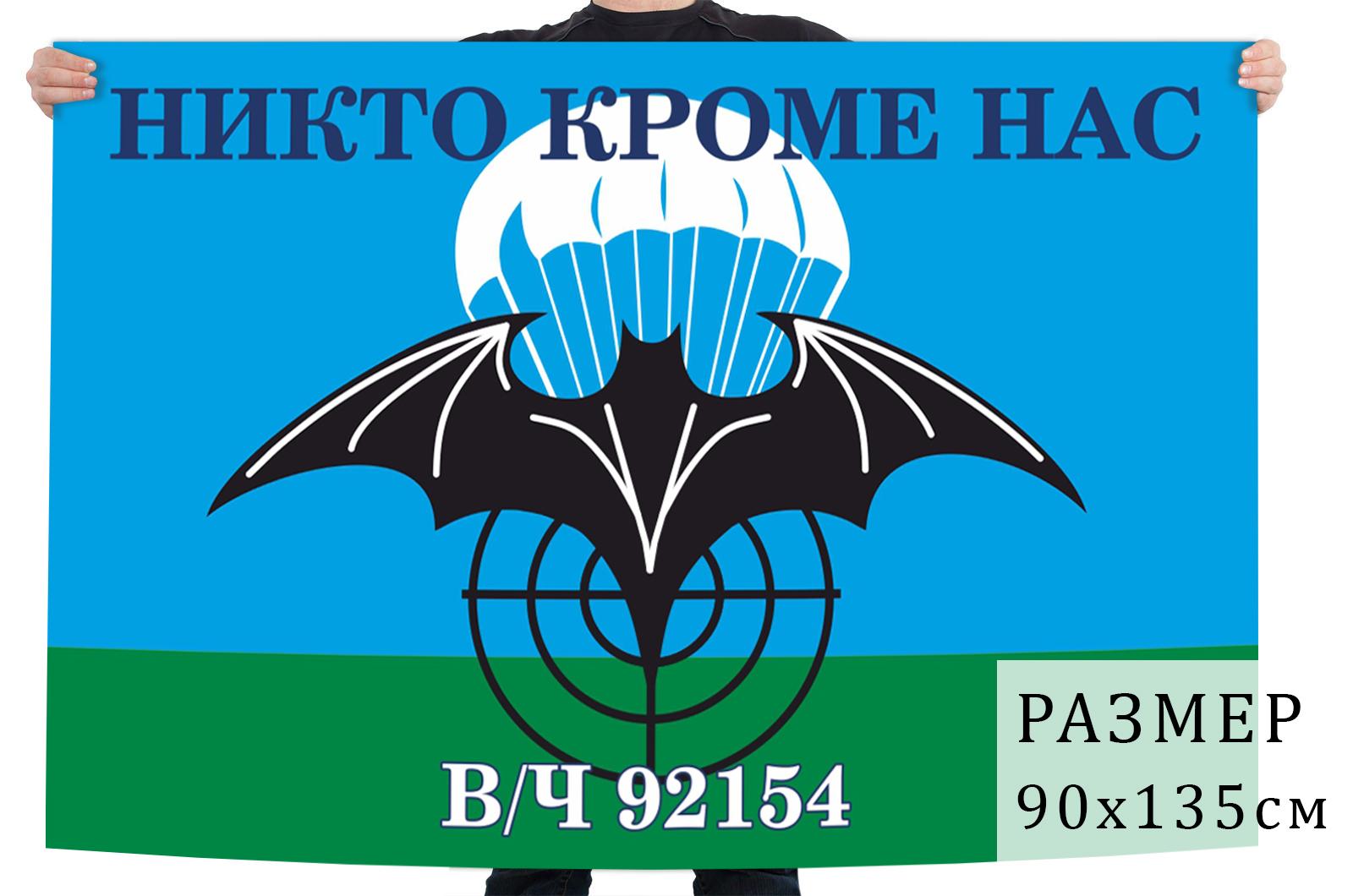 Флаг Спецназа ГРУ в/ч 92154