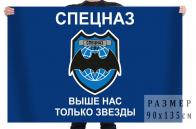 """Флаг Спецназа ГРУ """"Выше нас только звёзды"""""""