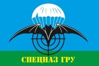 Флаг на заказ для Спецназа ГРУ
