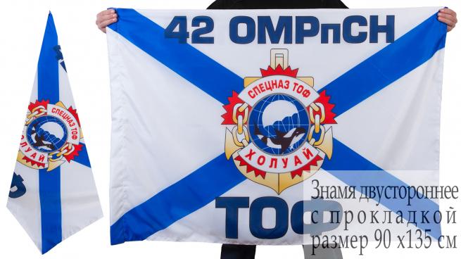 "Флаг Спецназа Холуай ""42 ОМРпСпН"""