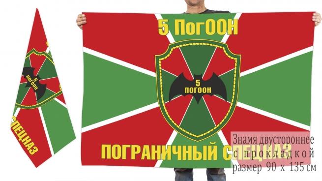 Флаг Спецназа Погранвойск «5 ПогООН»