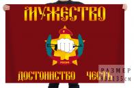 """Флаг спецназа Росгвардии """"Росич"""""""