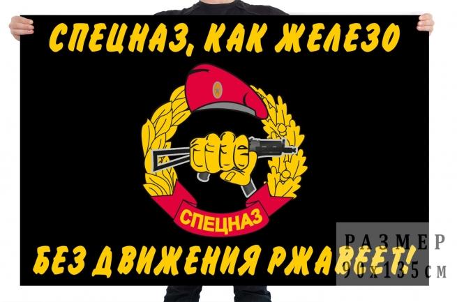 Флаг спецназа Росгвардии «Спецназ, как железо - без движения ржавеет»