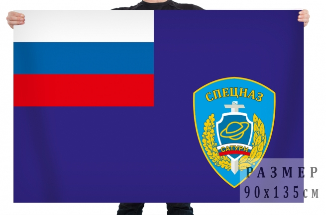 Флаг спецназа УФСИН Сатурн