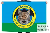 Флаг Спецназа ВДВ Если не мы – то никто
