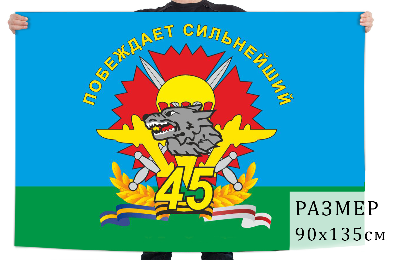 "Флаг спецназа ВДВ ""Побеждает сильнейший"" 45 бригада"