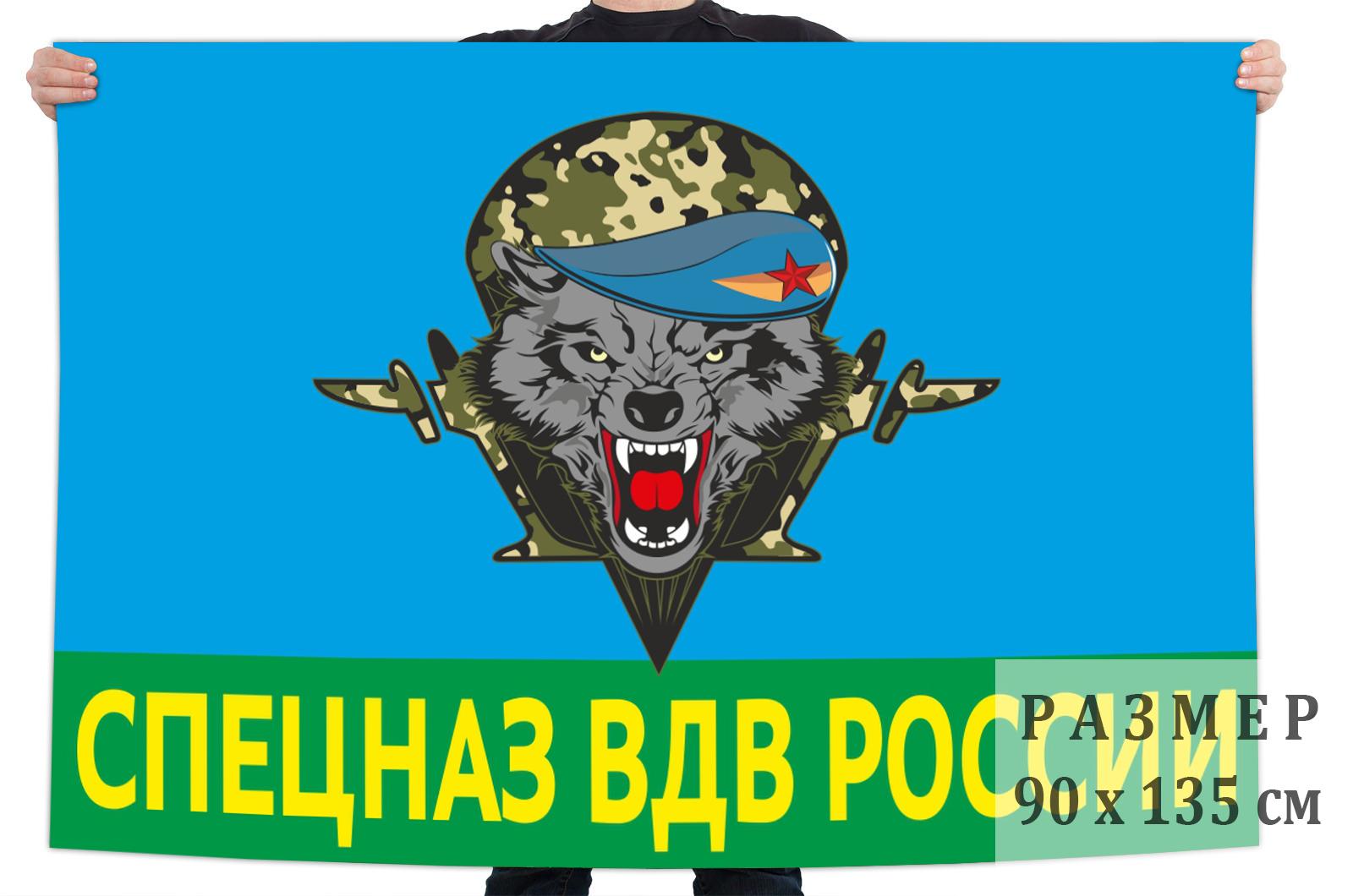 Флаг спецназа ВДВ