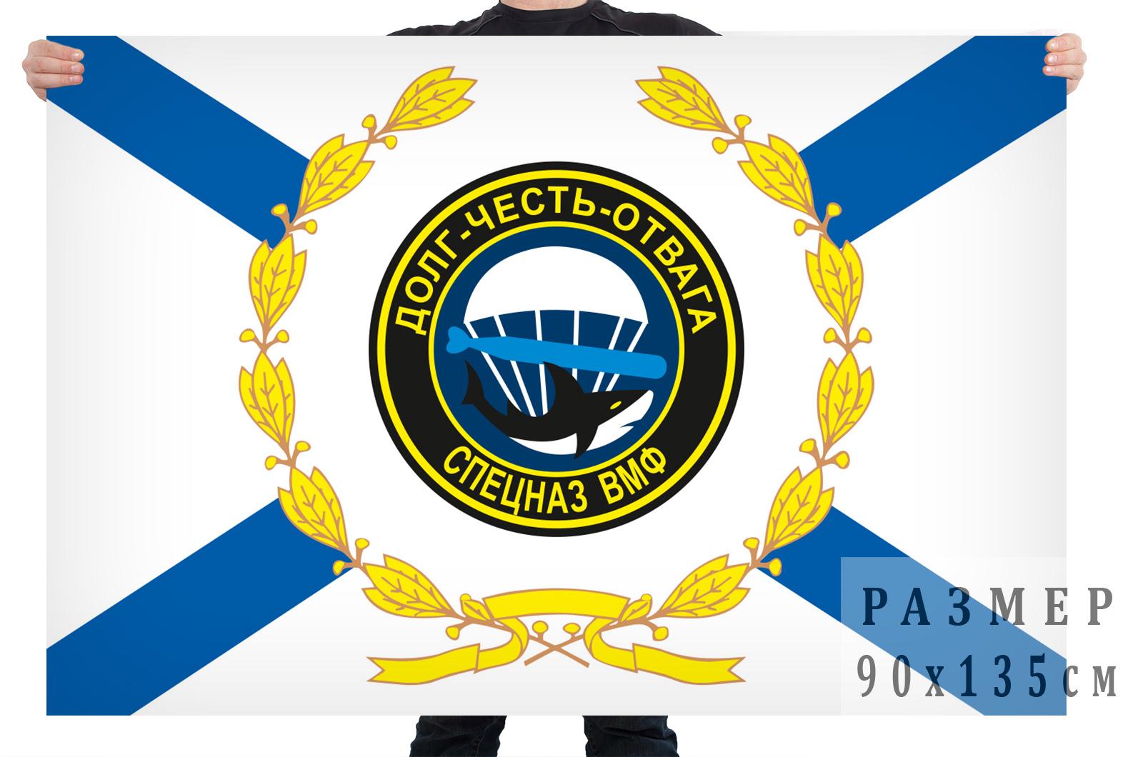 Флаг спецназа ВМФ «Долг. Честь. Отвага»