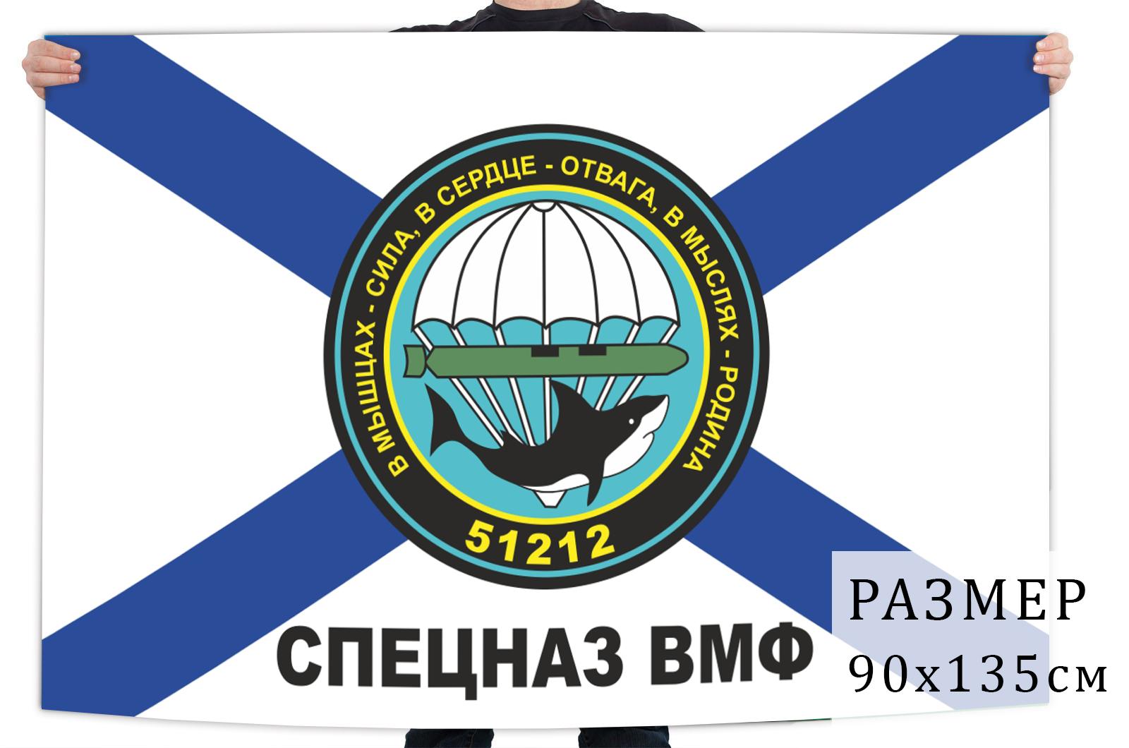 """Флаг Спецназа ВМФ """"В мышцах сила, в сердце - отвага, в мыслях - Родина"""""""