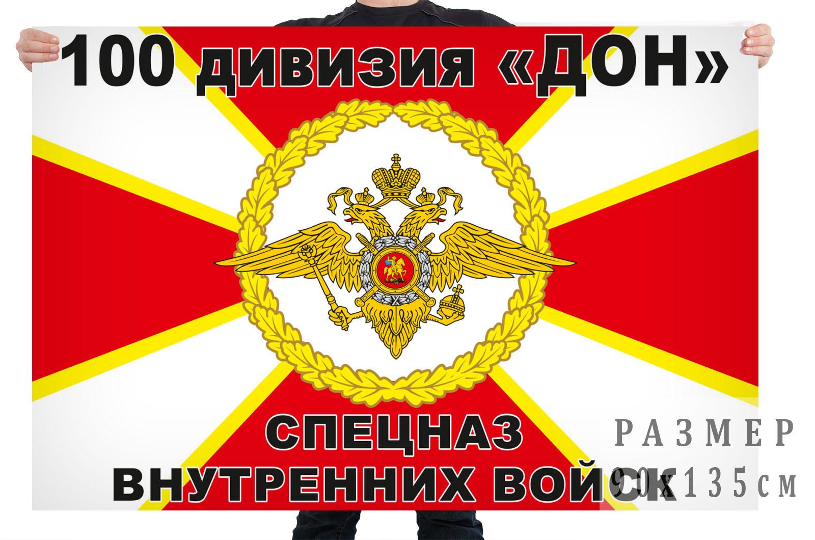 Флаг спецназа Внутренних войск 100 дивизия «ДОН»