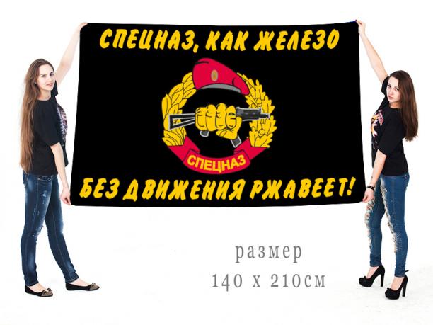 Флаг Спецназа Внутренних Войск с девизом