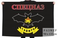 """Флаг спецназа внутренних войск """"Тайфун"""""""